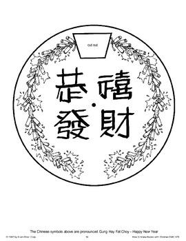 Chinese New Year: Making Books