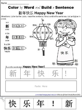 Chinese New Year: Mandarin Literacy