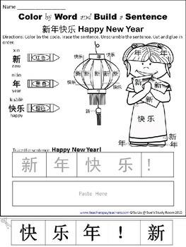 Chinese New Year: Mandarin Literacy
