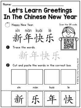 Chinese new year 2018 by my little teaching world tpt chinese new year 2018 m4hsunfo