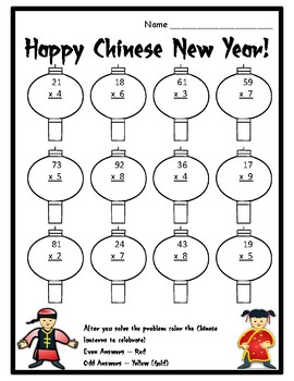 Two-Digit Multiplication Math Chinese New Year 4th Chinese New Year 2018 Math