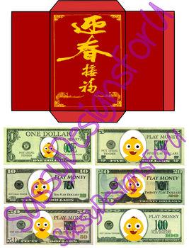 Chinese New Year Money Game