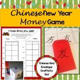 Chinese New Year Game