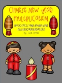 Chinese New Year Multiplication