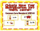 Chinese New Year Multiplication Center
