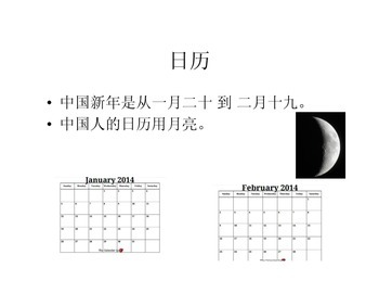 Holiday- Chinese New Year PPT in Chinese