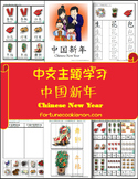 Chinese New Year Pre-K/K Pack (English with Simplified Chinese)