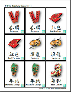 Chinese New Year Pre-K/K Pack (English with Traditional Chinese)