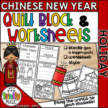 Chinese New Year Quilts (and Worksheet)