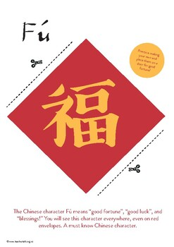 Chinese New Year - Red Envelope Activity
