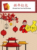 Chinese New Year Red Envelope Big Version