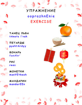 Chinese New Year (Russian - English Pictionary)