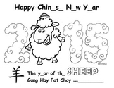 Chinese New Year Sheep activity page