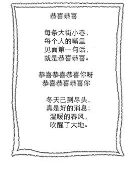 Holiday- Chinese New Year Song lyrics
