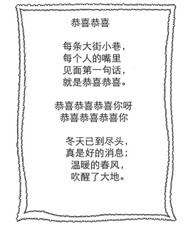Chinese New Year Song lyrics