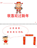 Chinese New Year Terms and Phrases! (No Pinyin)