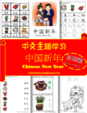 Chinese New Year Theme FULL Pack (English with Simplified