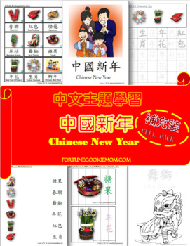 chinese new year theme full pack english with traditional chinese
