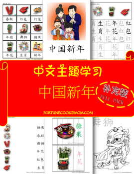 Chinese New Year Theme FULL Pack (Simplified Chinese)