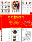 Chinese New Year Theme FULL Pack (Simplified Chinese with Pinyin)