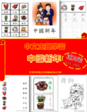 Chinese New Year Theme FULL Pack (Traditional Chinese)