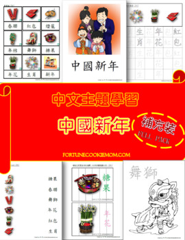 chinese new year theme full pack traditional chinese