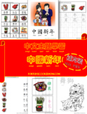 Chinese New Year Theme FULL Pack (Traditional Chinese with Jyutping)