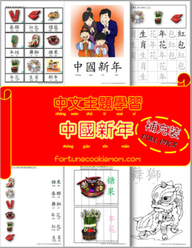 Chinese New Year Theme FULL Pack (Traditional Chinese with Pinyin)