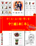 Chinese New Year Theme FULL Pack (Traditional Chinese with Zhuyin)
