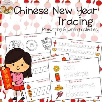 Chinese New Year Tracing - Prewriting & Writing Center Activities