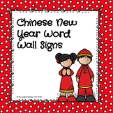 Chinese New Year Vocabulary Word Wall Signs