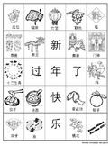 Chinese New Year Words/ Coloring Page/ Poster/Introduction