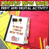 Chinese Lunar New Year 2018 Nonfiction Article and Flip bo