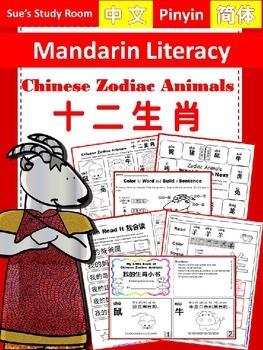 Chinese Zodiac Animals: Mandarin Literacy (No Prep printables)