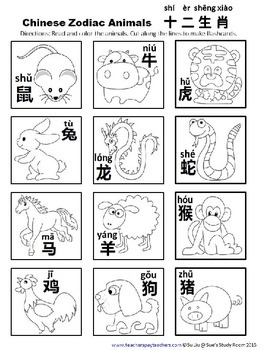 chinese zodiac animals mandarin literacy no prep printables tpt. Black Bedroom Furniture Sets. Home Design Ideas