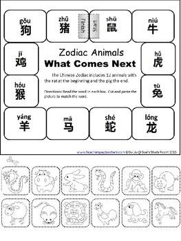 chinese zodiac animals mandarin literacy no prep printables tpt. Black Bedroom Furniture Sets. Home Design Ideas