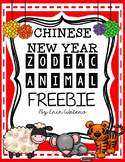 Chinese New Year Zodiac FREEBIE {Reading Passage & Activities}