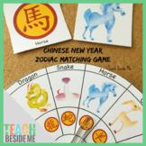 Chinese New Year Zodiac Matching Game