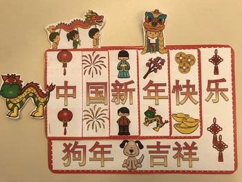 Chinese New Year activity bundle Mandarin and English 18 files中国春节活动集合
