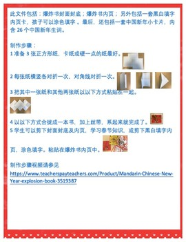 Chinese New Year explosion book English version