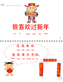 Chinese New Year terms and phrases! (with pinyin)