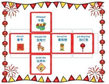 Chinese New Year words dice game 中国春节单元词汇口语写作骰子活动