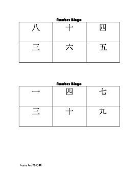 Chinese Number Bingo