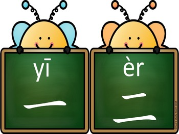 Chinese Number Posters 1-10: Chalkboard (with/without Pinyin) (2 sizes)