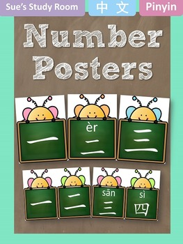 Chinese Number Posters 1-10: Chalkboard (with/without Piny