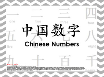 Chinese Numbers 1-10 中国数字 :一到十