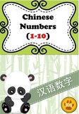 Chinese Numbers (1-10) Flashcards, worksheets, handwriting