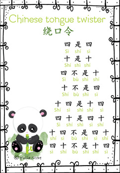 Chinese Numbers (1-10)