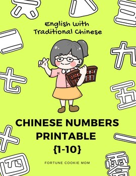 Chinese Numbers 1-10 {English withTraditional Chinese}