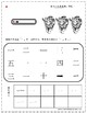 Chinese Numbers 1-10 {Simplified Chinese}